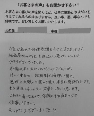 岡田ステップワゴン