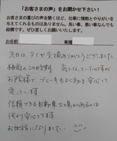 貞松ウィッシュ