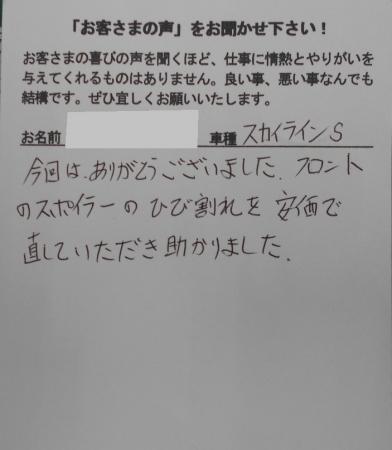 青嶋スカイライン